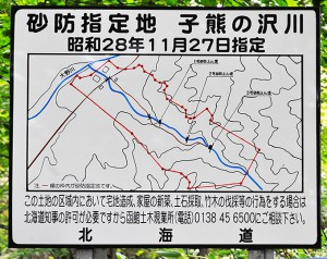 昭和28年に砂防指定地に指定されたという看板。新しく作り直した理由は何か?