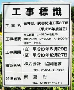 2004-08-25・加工済・厚別川・元神部川・166