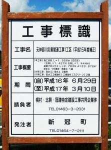 2004-08-25・加工済・厚別川・093