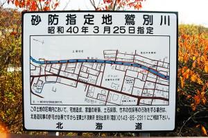2004-11-06・加工済・鷲別川・084