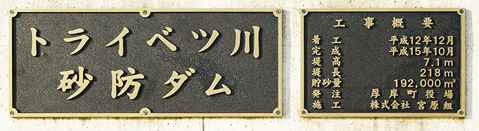 2004-11-20・加工済・トリム・別寒辺牛川水系トライベツ川視察・ 069