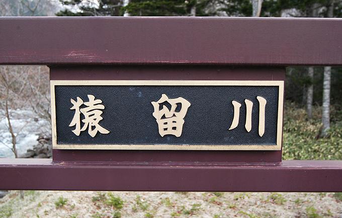 2006-04-29・加工済・猿留川・DSC_0115