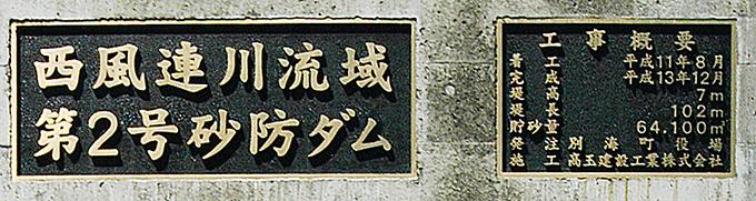 2006-07-28・加工済・トリム・風蓮川・071