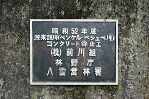治山ダムにはいろいろな呼び名があり、コンクリート谷止工と」表示されていた。