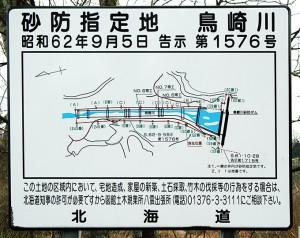 2009-04-05・加工済・トリム・鳥崎川砂防ダム・DSC_0298