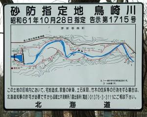 2009-04-05・加工済・鳥崎川砂防ダム・DSC_0297