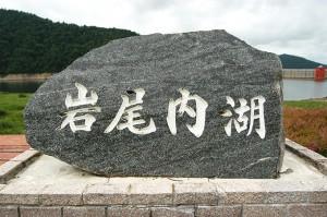 2009-08-14・加工済・DSC_0070