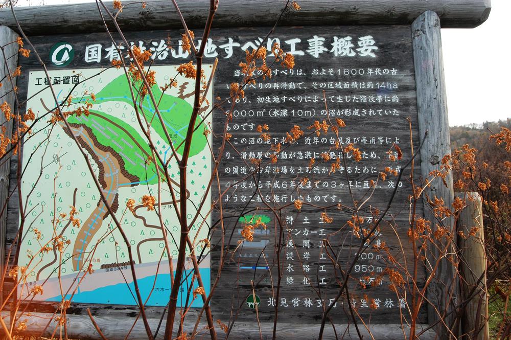 2009-10-31・加工済・オペケプ川・DSC_1176