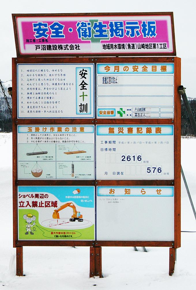 2010-01-09・加工済・山崎川・魚道建設・DSC_0112