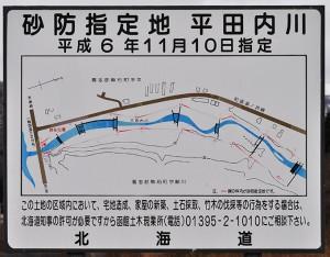 2010-03-26・加工済・平田内川・DSC_0215