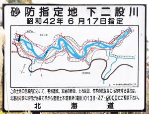 2010-11-06・加工済・トリム・落部川支流下二股川・1号砂防ダム・DSC_0076