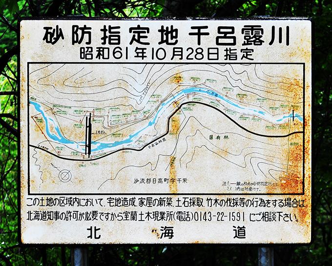 2011-06-14・加工済・トリム・千呂露川・1号砂防ダム・DSC_0209