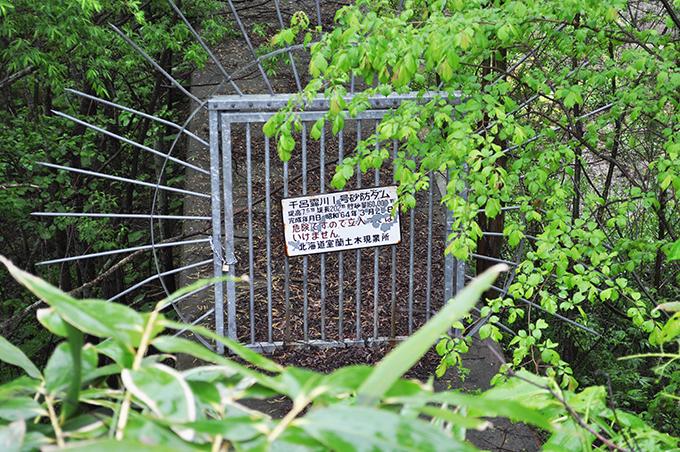 2011-06-14・加工済・千呂露川・1号砂防ダム・DSC_0208