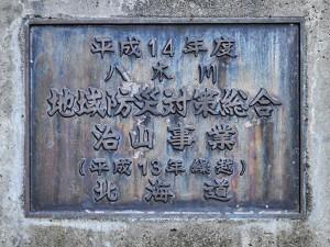 2011-10-16・加工済・八木川・DSC_0003