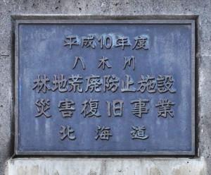 2011-10-16・加工済・八木川・DSC_0757