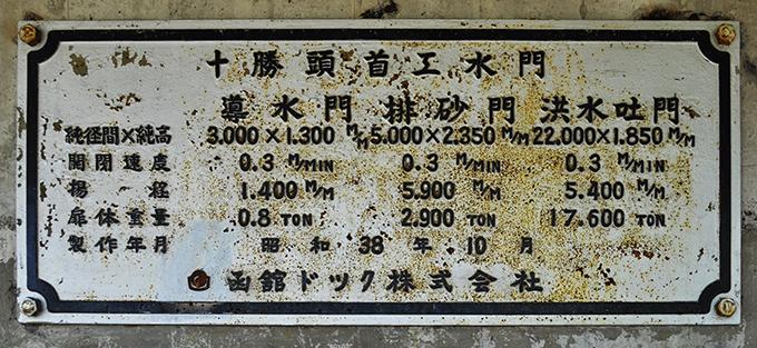 2012-05-22・加工済・十勝川水系音更川・DSC_0272
