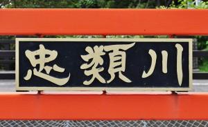 2012-09-01・加工済・忠類川・DSC_0150