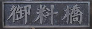 2012-09-04・加工済・トリム・名寄川・御料橋・SC_0010