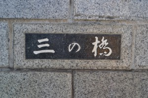 2012-09-04・加工済・名寄川・三の橋・DSC_DSC_0972