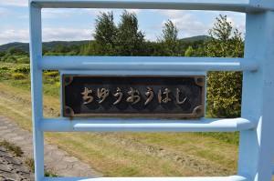 2012-09-04・加工済・名寄川・中央橋・上流側・DSC_0993