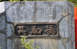 2012-09-04・加工済・名寄川・共和橋・上流側・DSC_0929