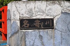 2012-09-04・加工済・名寄川・共和橋・上流側・DSC_0930