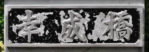 2012-09-04・加工済・名寄川・幸成橋・DSC_0909