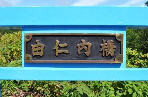 2012-09-04・加工済・名寄川・由仁内橋・DSC_0960