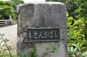 2012-09-04・加工済・名寄川・茂サンル橋・DSC_0913