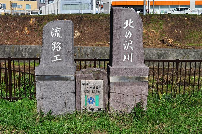 2012-10-02・加工済・北の沢川・DSC_0410