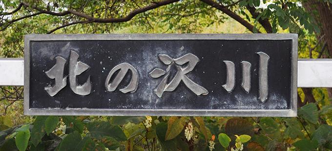 2012-10-30・加工済・北の沢川・DSC_0379