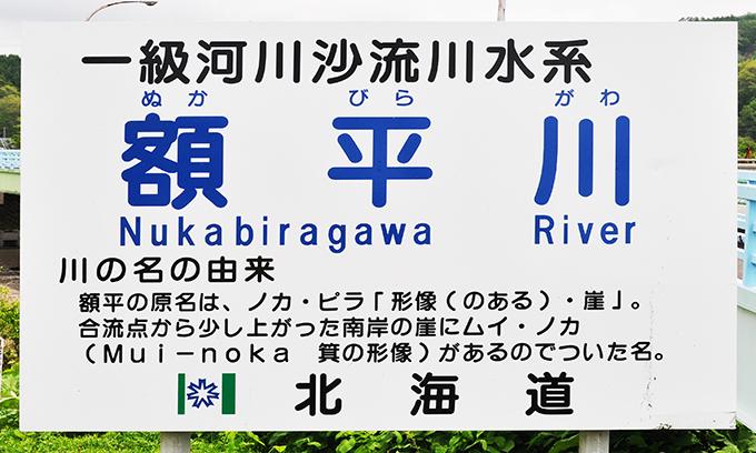 2013-06-03・加工済・額平川・DSC_0318