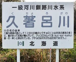 2013-10-15・加工済・久著呂川・帯工・DSC_0724