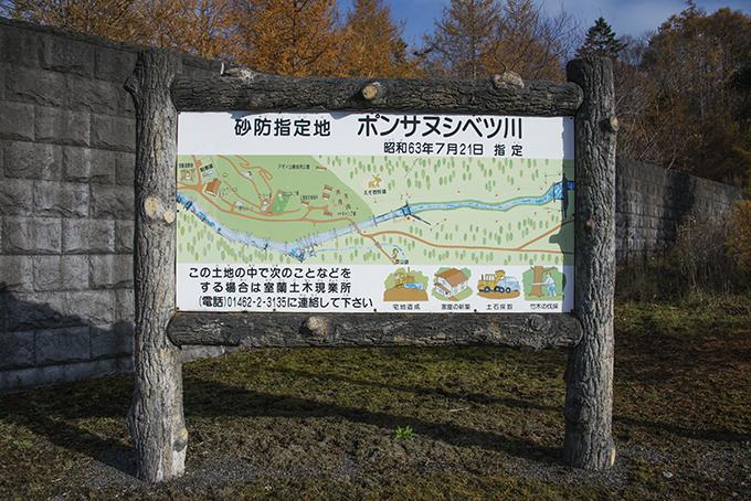 2013-11-11・加工済・ポンサヌシベツ川・DSC_0026