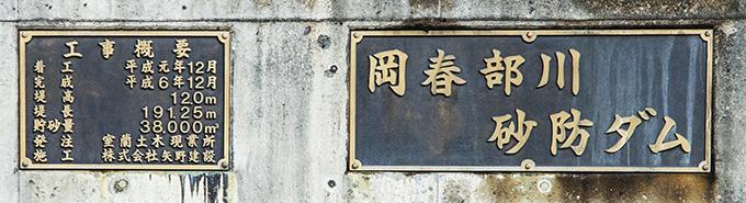 2013-11-12・加工済・岡春部川・DSC_0733
