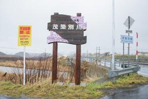 2013-11-20・加工済・茂築別川・DSC_0020