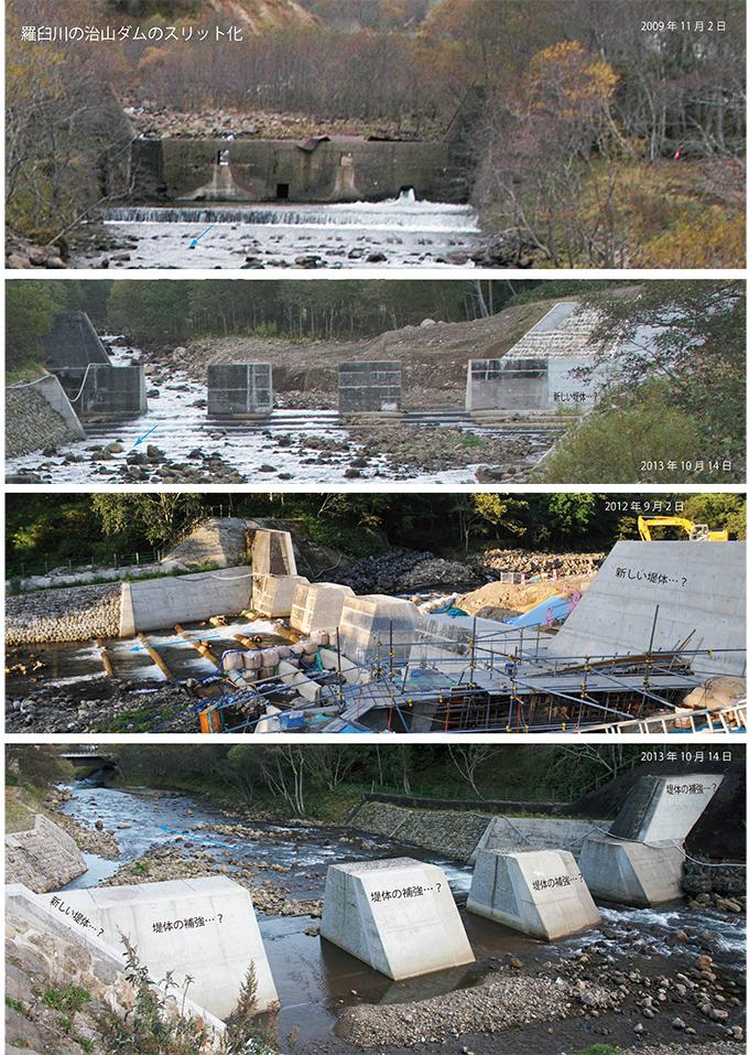 世界自然遺産登録地には人工の構造物が無いことが条件にされている。そこで、知床世界自然遺産に登録されてから、治山ダムや砂防ダムのスリット化が手がけられるようになった。…???