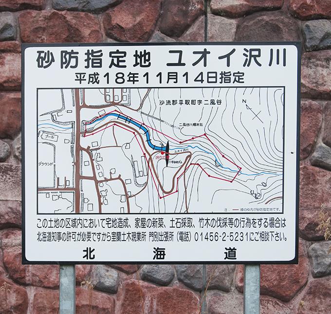 2014-05-13・沙流川支流ポンオサツ川(ユオイ川)・スリット型の砂防ダム・DSC_0579