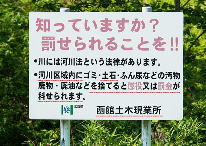 2015-05-30・松倉川・土石投棄を禁じる看板(函館