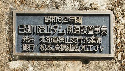 2015-07-04・加工済・トリム・臼別川・最上流の治山ダムに魚道・檜山支庁水産課・KAZ_0274