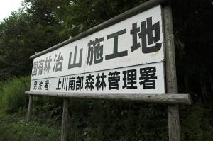 治山ダム建設現場の看板