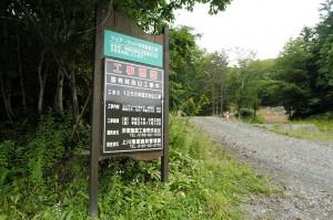 1256林班とあるが、1265林班の間違いである。