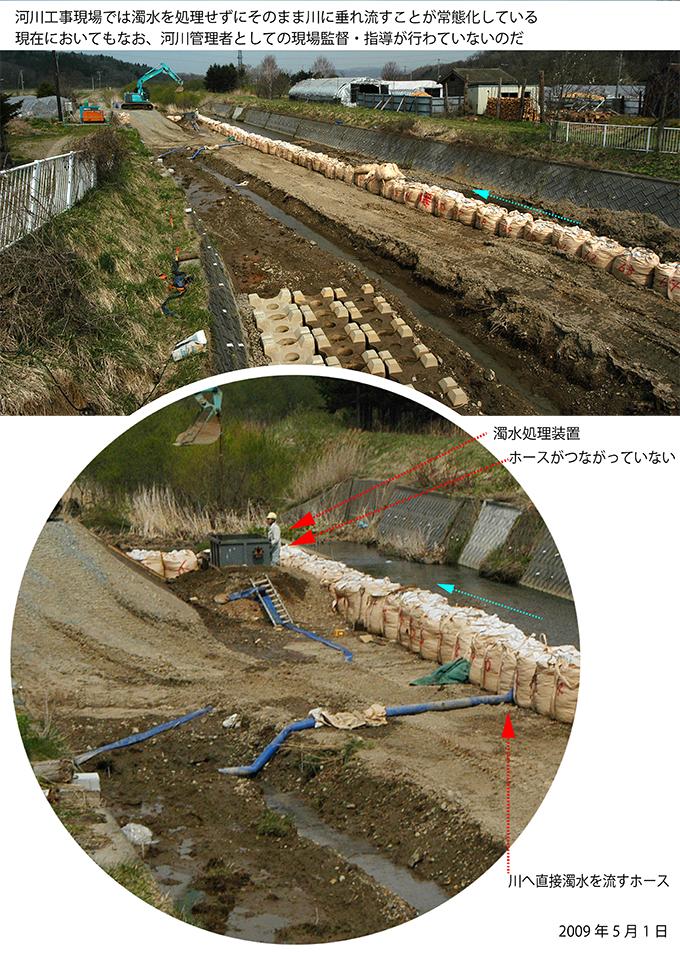 2009-05-01・厚沢部川水系目名川・濁水処理せずに