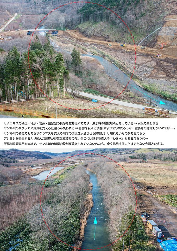 2013-11-18・サンル川・サンルダム建設で失われる