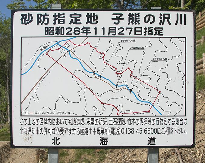 2015-06-01・加工済・子熊の沢川・砂防ダム肉厚化+スリット化・KAZ_0038