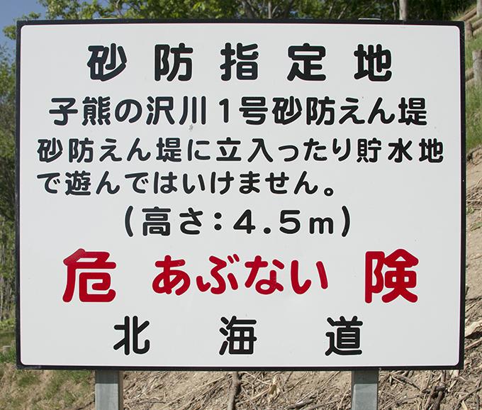 2015-06-01・加工済・子熊の沢川・砂防ダム肉厚化+スリット化・KAZ_0039