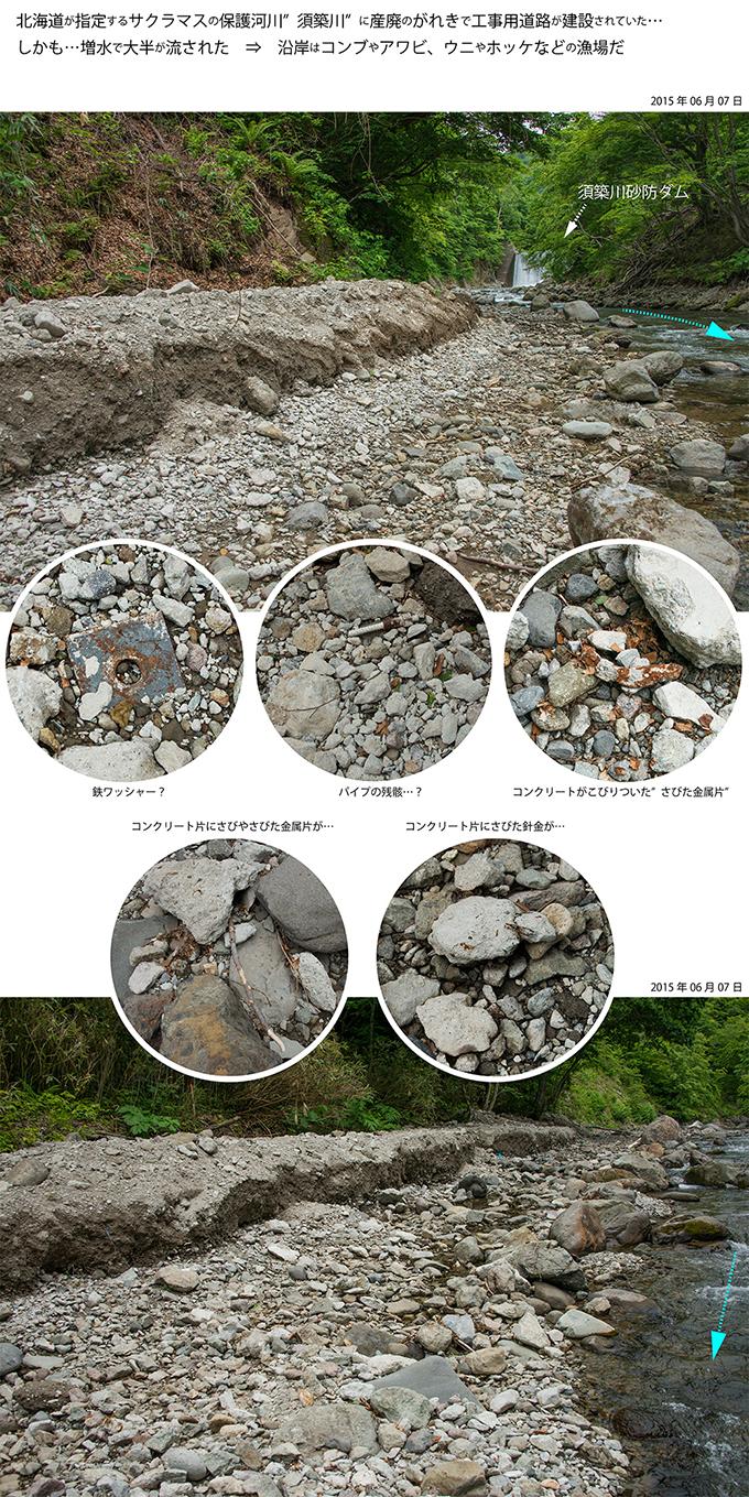 2015-06-07・須築川・工事用道路に産廃がれきが使