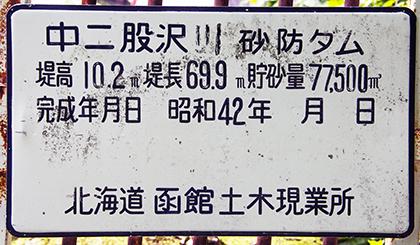 2015-06-19・加工済・トリム・野田追川水系中二股川・砂防ダム・KAZ_0188
