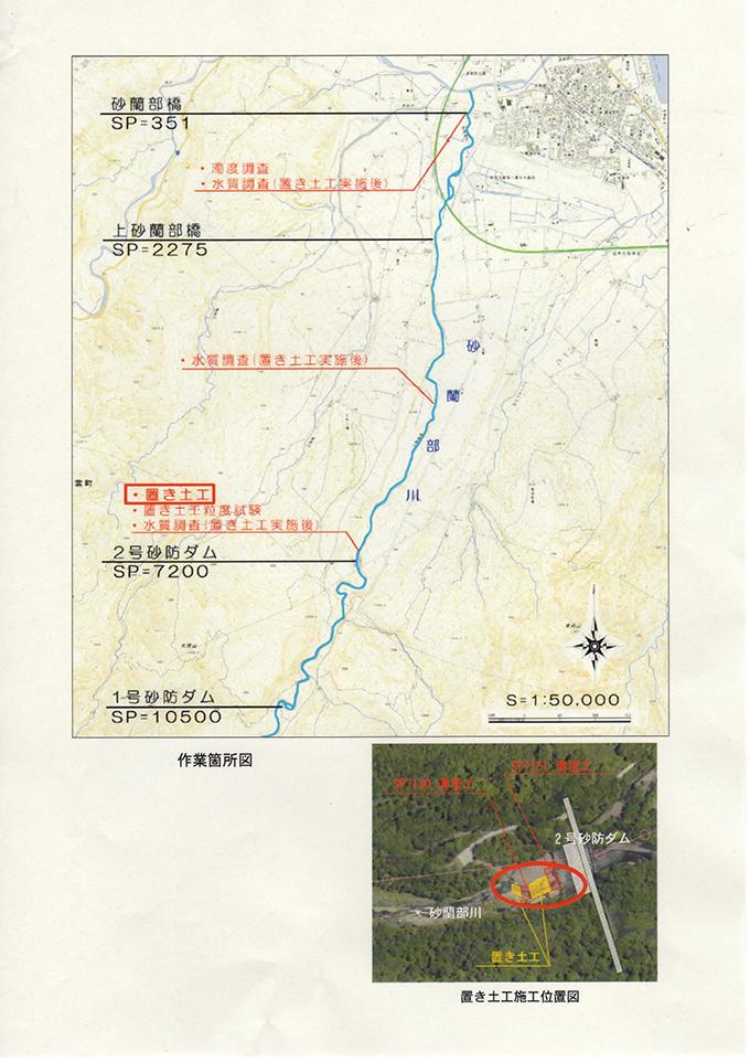 2015-07-09・砂蘭部川のこと002