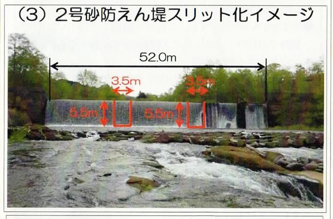 河川管理者が示す間口3.5mのスリット
